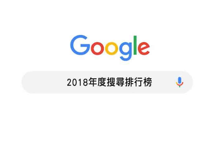 台灣2018 Google年度搜尋排行榜