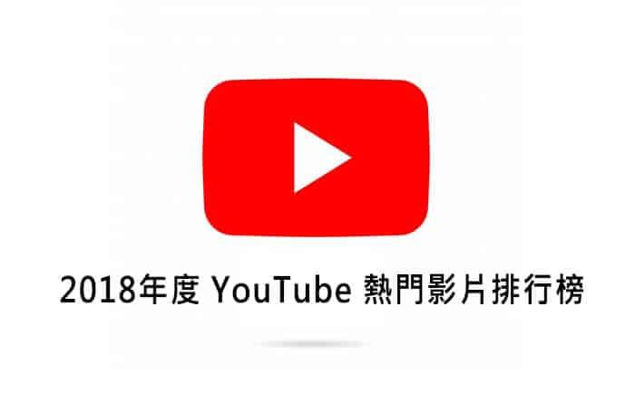 回顧2018年度YouTube 熱門影片排行榜