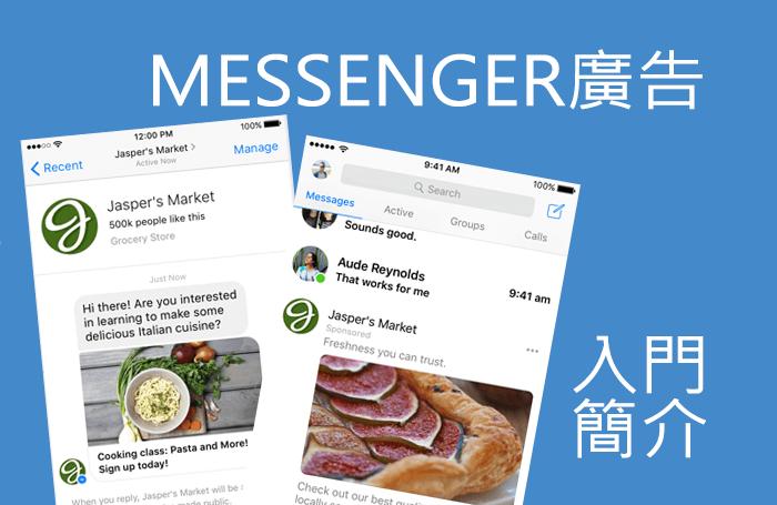 Facebook廣告行銷策略(五):Messenger廣告