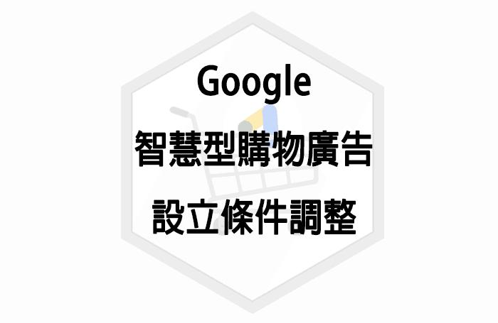Google智慧型購物廣告設立條件調整