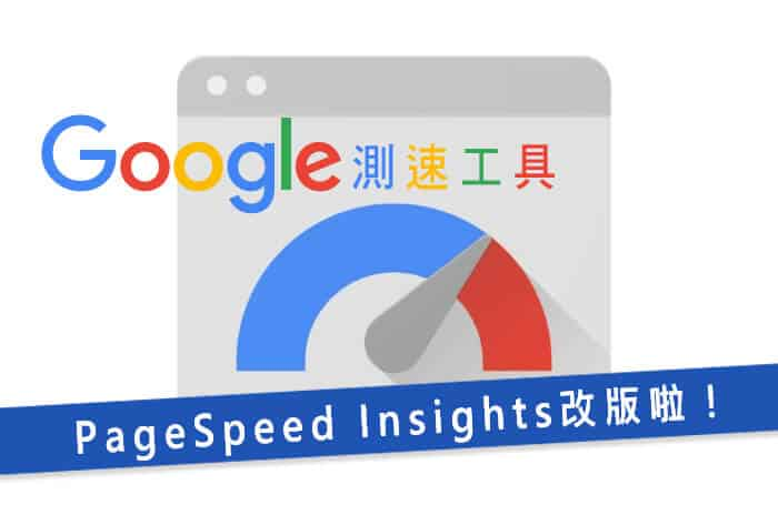 Google測速工具 PageSpeed Insights 改版囉