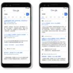 Google搜尋行動版介面更新,資訊來源更清楚
