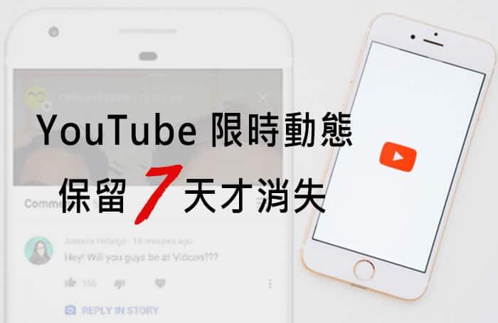 YouTube也玩限時動態!不只24hr可以保留7天才消失