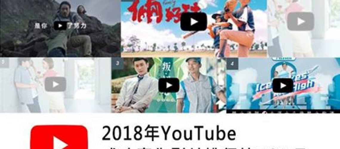 2018年YouTube最成功廣告影片排行榜TOP 5