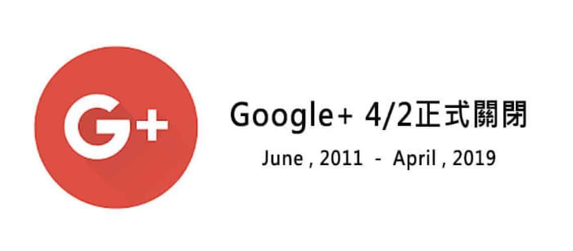Google+個人版4/2正式關閉,Google+登入、留言功能將被刪除