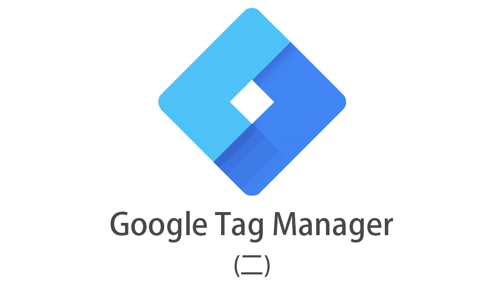 Google Tag Manager 設定教學(二) – 使用 Tag Assistant 檢查 GTM追蹤碼 正常運作