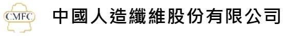 中國人造纖維股份有限公司
