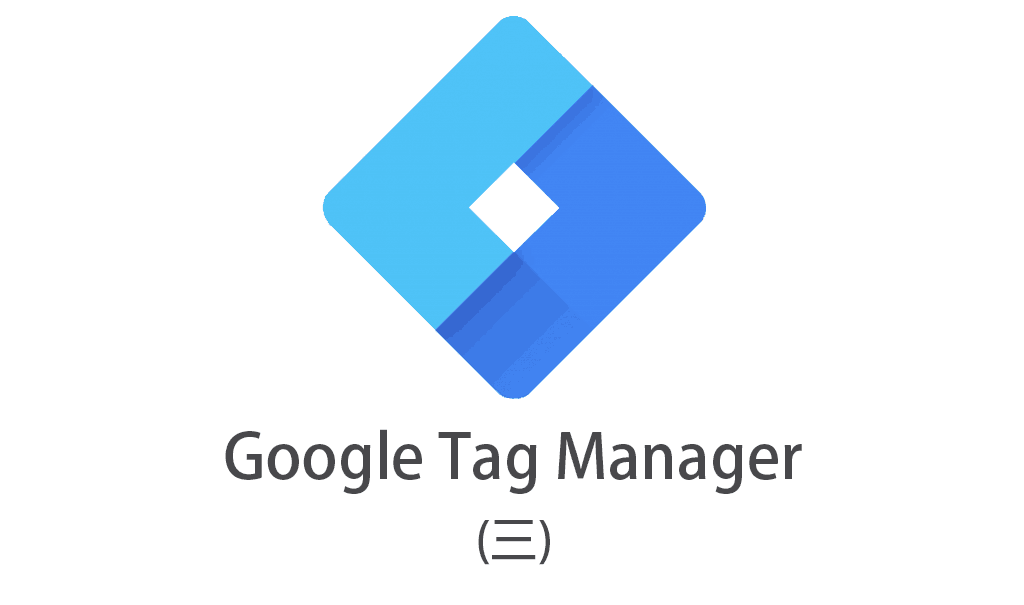 Google Tag Manager 設定教學(三) – 將 Google Analytics Tracking 設定至GTM