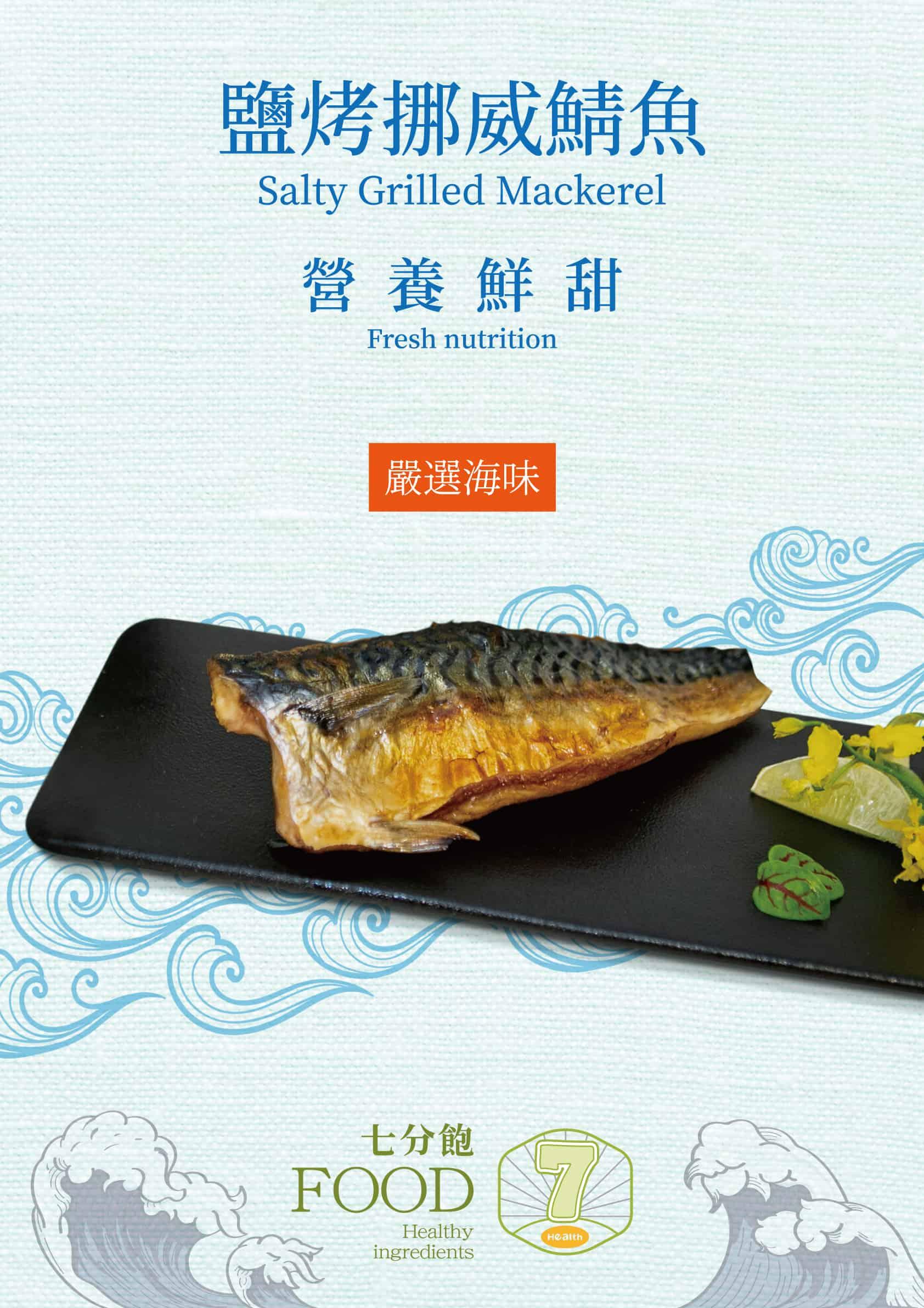七分飽海報-烤魚