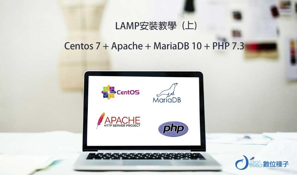 LAMP安裝教學 (上) – Centos 7 + Apache + MariaDB 10 + PHP 7