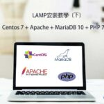LAMP安裝教學 (下) – Centos 7 + Apache + MariaDB 10 + PHP 7