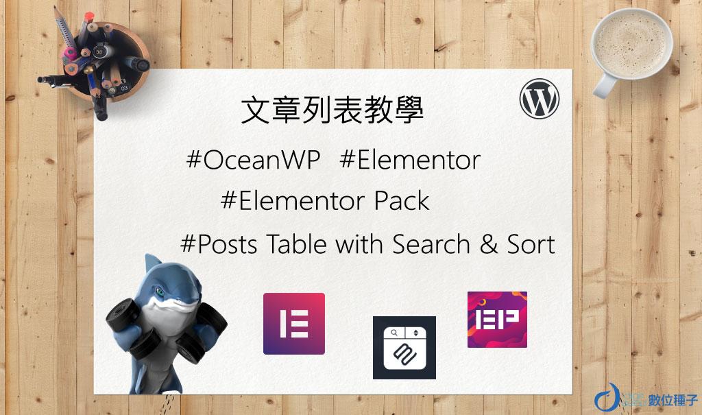 Elementor 文章列表教學-使用Posts Table with Search & Sort 及 elementor 先列出文章日期再列出文章標題