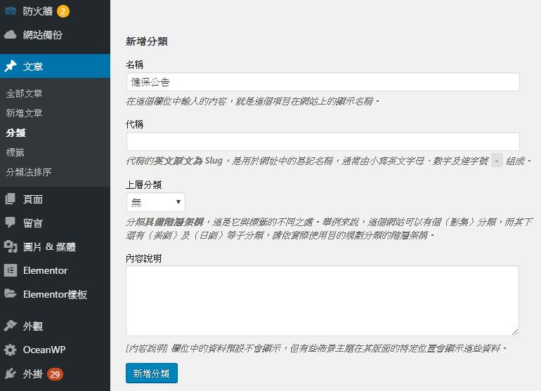 WordPress新增文章分類