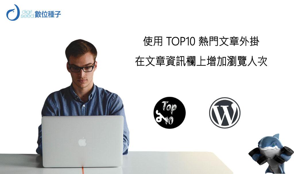 WordPress Top 10 熱門文章外掛 – 使用 Top 10 在文章資訊欄上增加瀏覽人次