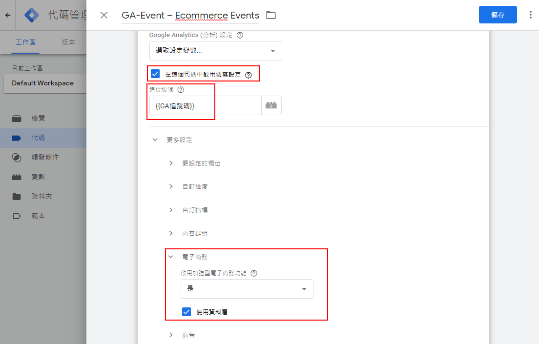 GTM新增代碼