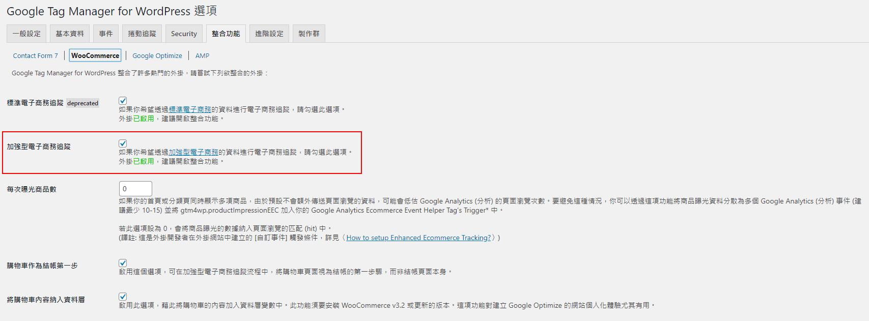 Google Tag Manager for WordPress外掛