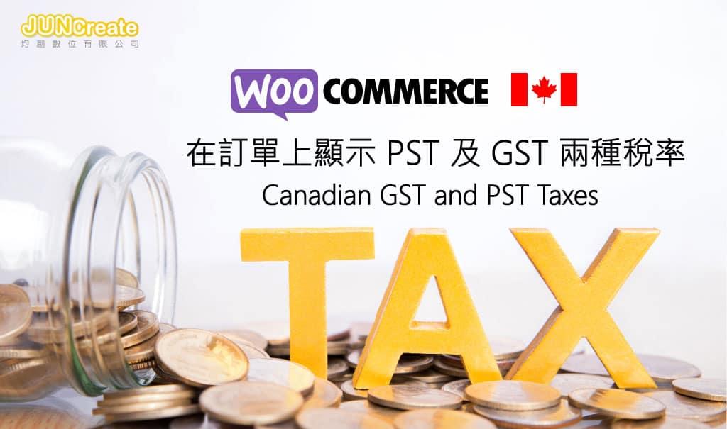 Woocommerce 購物車教學 – 在訂單上顯示PST 以及 GST 兩種稅率