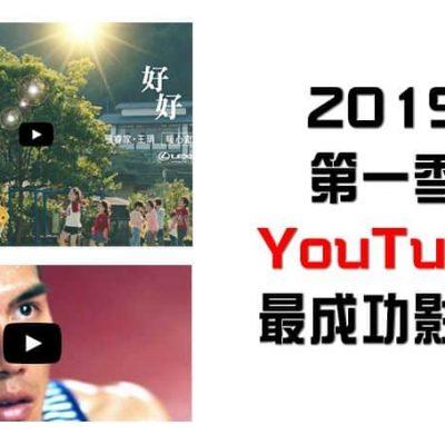YouTube最成功廣告影片排行榜(2019)